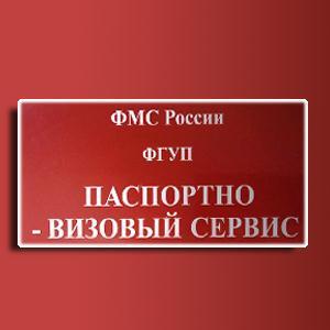 Паспортно-визовые службы Импилахти
