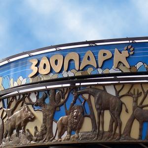 Зоопарки Импилахти